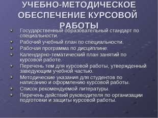 УЧЕБНО-МЕТОДИЧЕСКОЕ ОБЕСПЕЧЕНИЕ КУРСОВОЙ РАБОТЫ Государственный образовательн