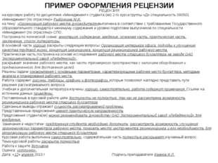 ПРИМЕР ОФОРМЛЕНИЯ РЕЦЕНЗИИ РЕЦЕНЗИЯ на курсовую работу по дисциплине «Менеджм