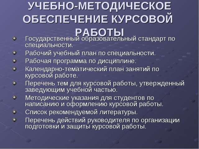 УЧЕБНО-МЕТОДИЧЕСКОЕ ОБЕСПЕЧЕНИЕ КУРСОВОЙ РАБОТЫ Государственный образовательн...