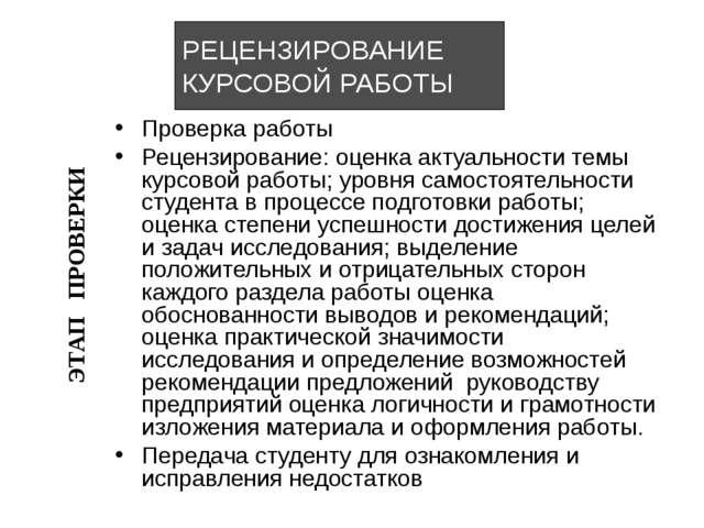 РЕЦЕНЗИРОВАНИЕ КУРСОВОЙ РАБОТЫ Проверка работы Рецензирование: оценка актуаль...