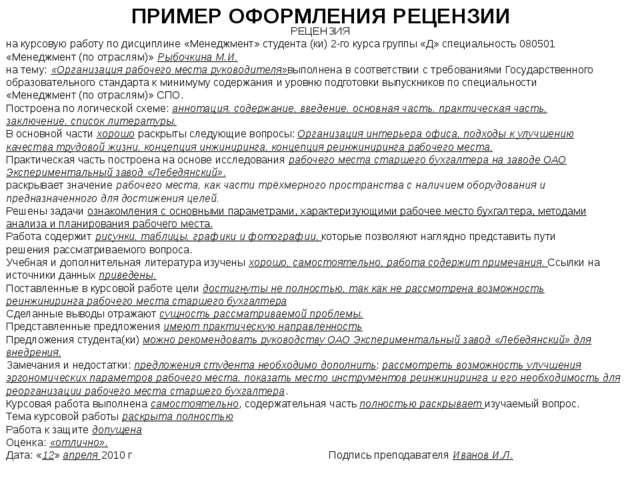 ПРИМЕР ОФОРМЛЕНИЯ РЕЦЕНЗИИ РЕЦЕНЗИЯ на курсовую работу по дисциплине «Менеджм...