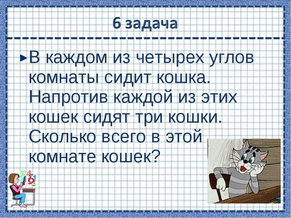 загадка про кошек в комнате том