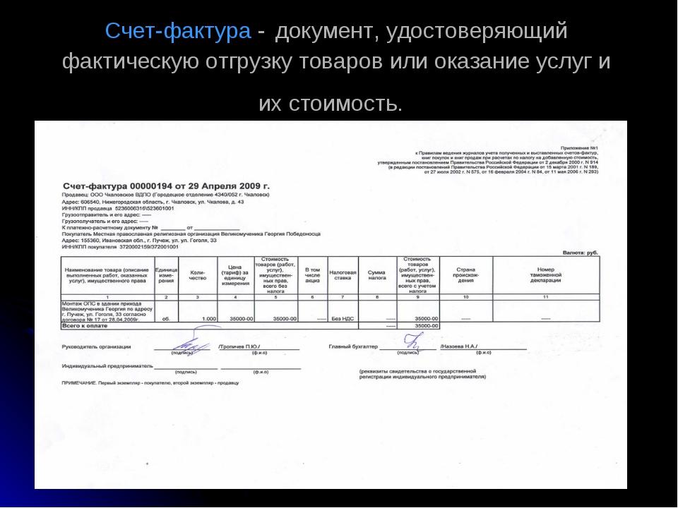 компании ВМ-АВТО, как составить счет фактуру у застройщика Понедельник