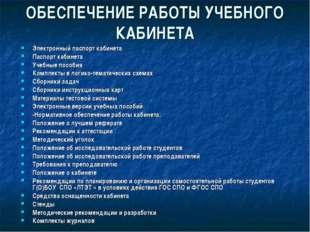 ОБЕСПЕЧЕНИЕ РАБОТЫ УЧЕБНОГО КАБИНЕТА Электронный паспорт кабинета Паспорт каб