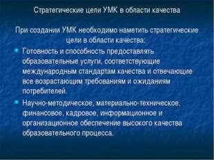 Стратегические цели УМК в области качества При создании УМК необходимо намети
