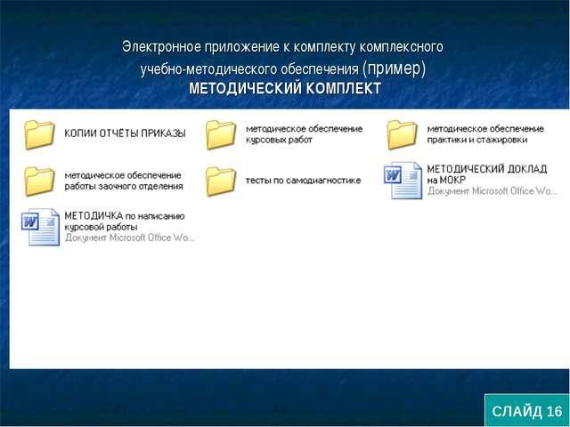Электронное приложение к комплекту комплексного учебно-методического обеспече...