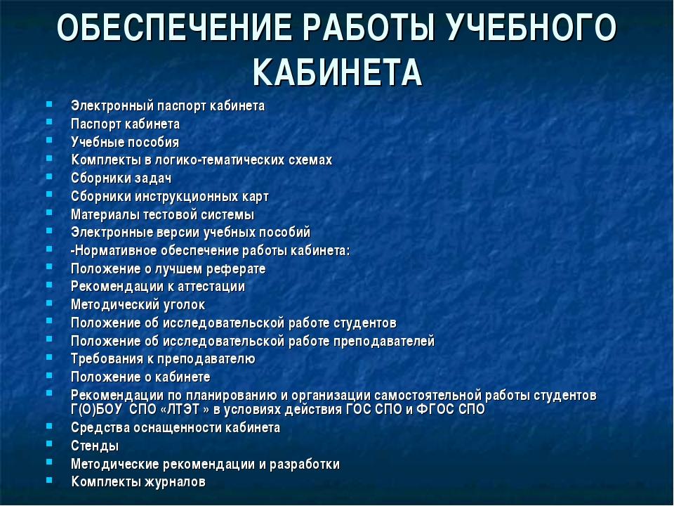 ОБЕСПЕЧЕНИЕ РАБОТЫ УЧЕБНОГО КАБИНЕТА Электронный паспорт кабинета Паспорт каб...