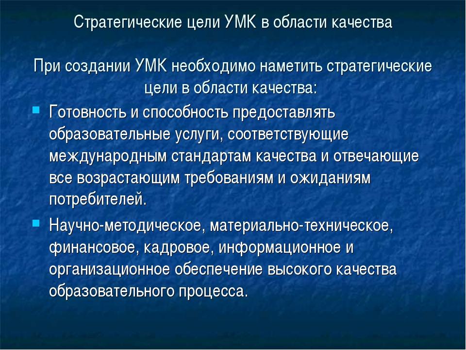 Стратегические цели УМК в области качества При создании УМК необходимо намети...