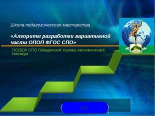 Школа педагогического мастерства «Алгоритм разработки вариативной части ОПОП