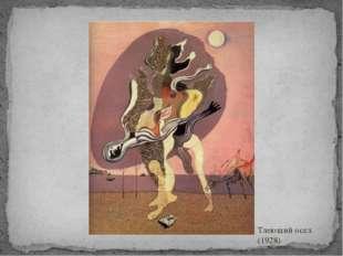 Тлеющий осел (1928)