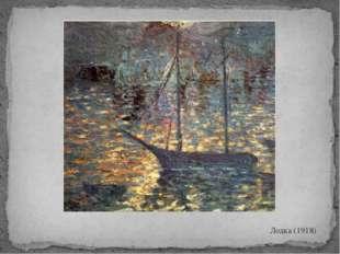 Лодка (1918)