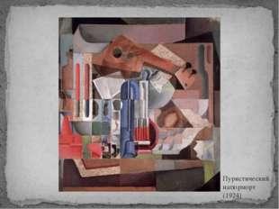 Пуристический натюрморт (1924)