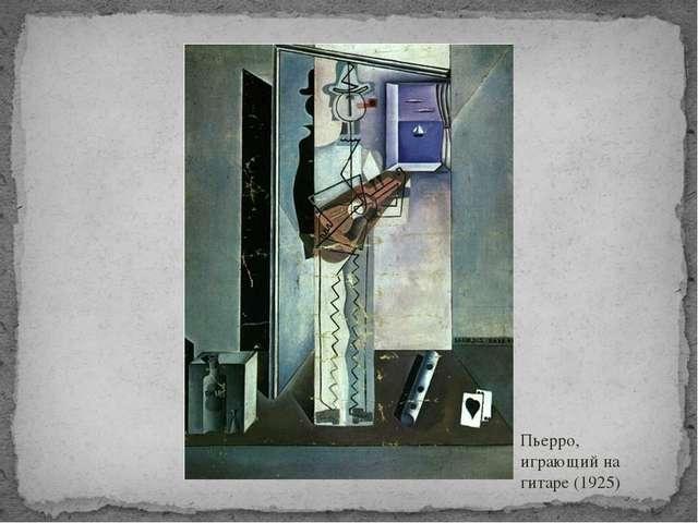 Пьерро, играющий на гитаре (1925)