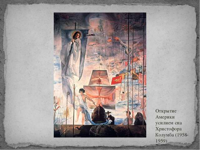 Открытие Америки усилием сна Христофора Колумба (1958-1959)