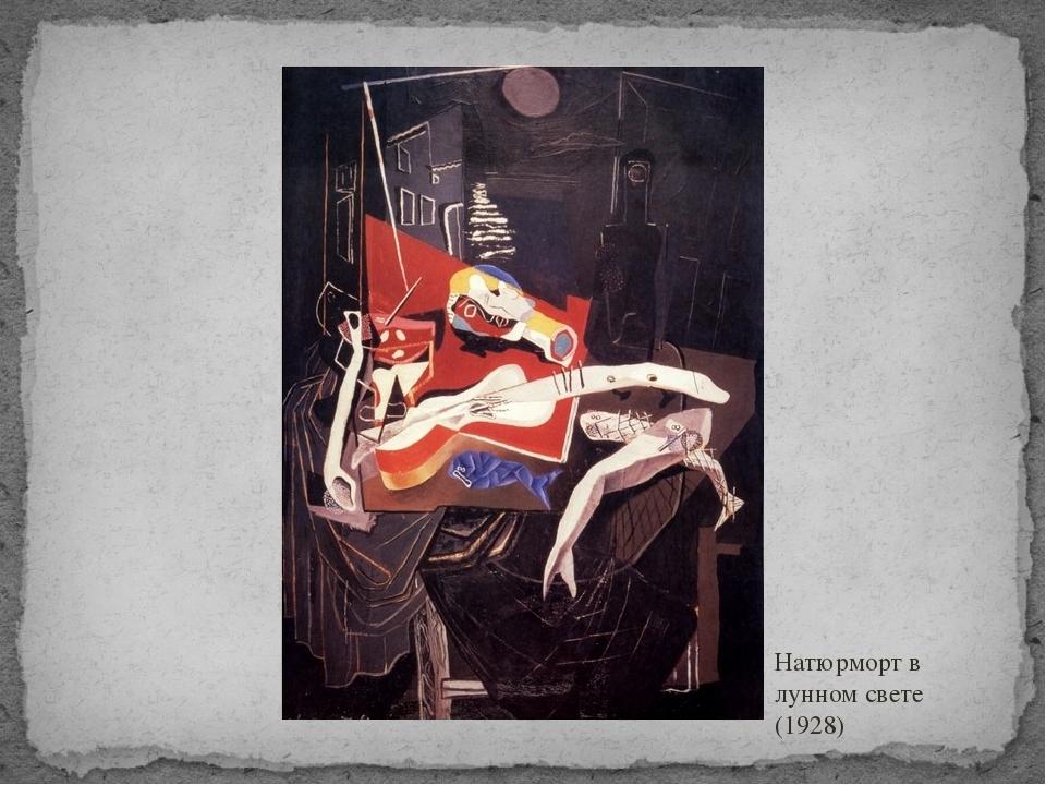 Натюрморт в лунном свете (1928)