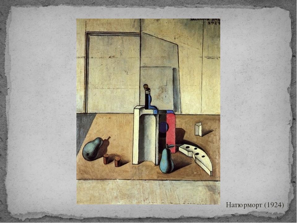 Натюрморт (1924)