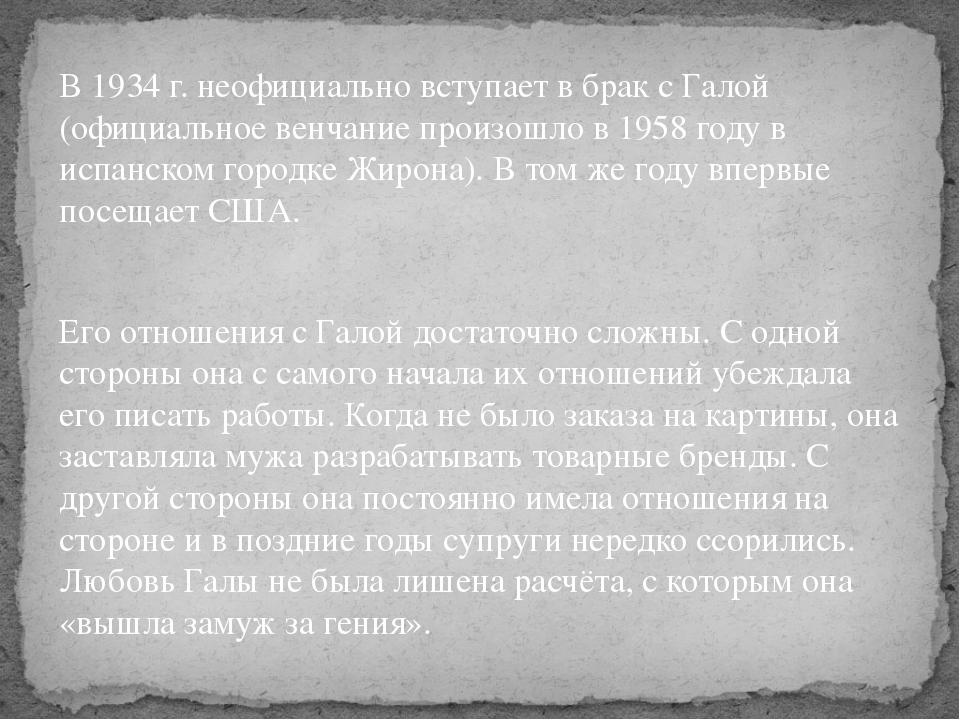В 1934 г. неофициально вступает в брак с Галой (официальное венчание произошл...