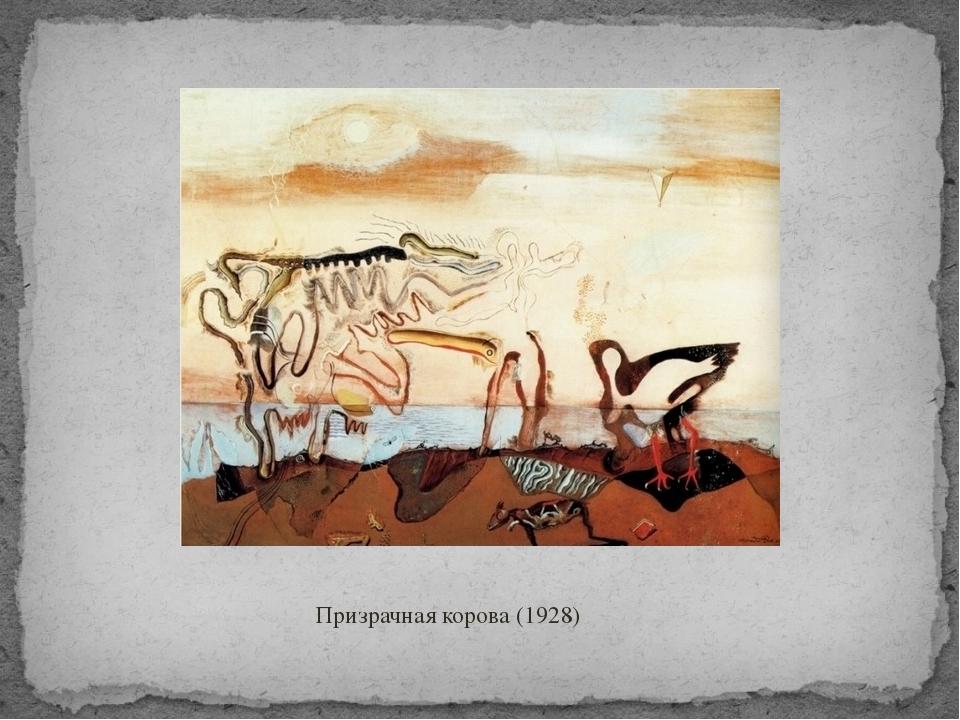 Призрачная корова (1928)