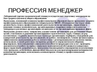 ПРОФЕССИЯ МЕНЕДЖЕР Лебедянский торгово-экономический техникум осуществляет по