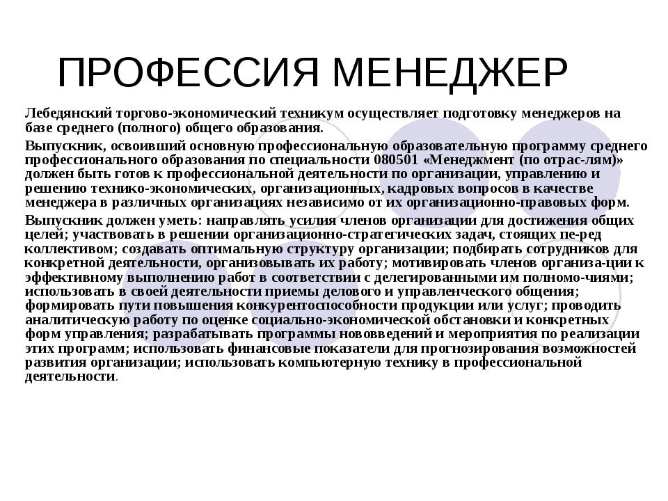 ПРОФЕССИЯ МЕНЕДЖЕР Лебедянский торгово-экономический техникум осуществляет по...