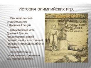 История олимпийских игр. Они начали своё существование вДревней Греции. Олим