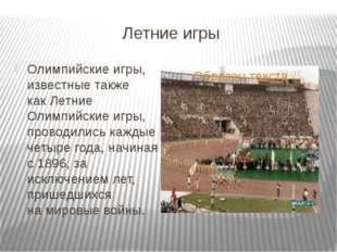 Летние игры Олимпийские игры, известные также какЛетние Олимпийские игры, пр