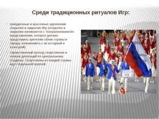 Среди традиционных ритуалов Игр: грандиозные и красочные церемонии открытия и