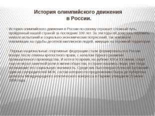 История олимпийского движения в России. История олимпийского движения в Росси
