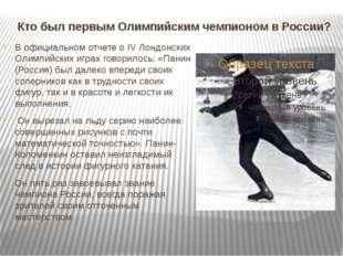 Кто был первым Олимпийским чемпионом в России? В официальном отчете о IV Лонд