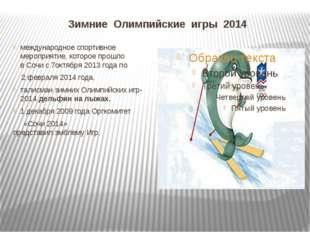 Зимние Олимпийские игры 2014 международное спортивное мероприятие, которое п