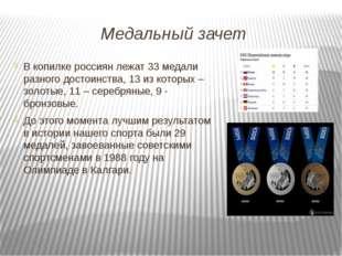Медальный зачет В копилке россиян лежат 33 медали разного достоинства, 13 из