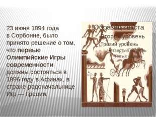 23 июня 1894 года вСорбонне, было принято решение о том, чтопервые Олимпийс