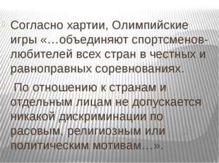 Согласно хартии, Олимпийские игры «…объединяют спортсменов-любителей всех ст