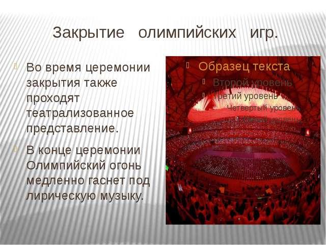 Закрытие олимпийских игр. Во время церемонии закрытия также проходят театрали...