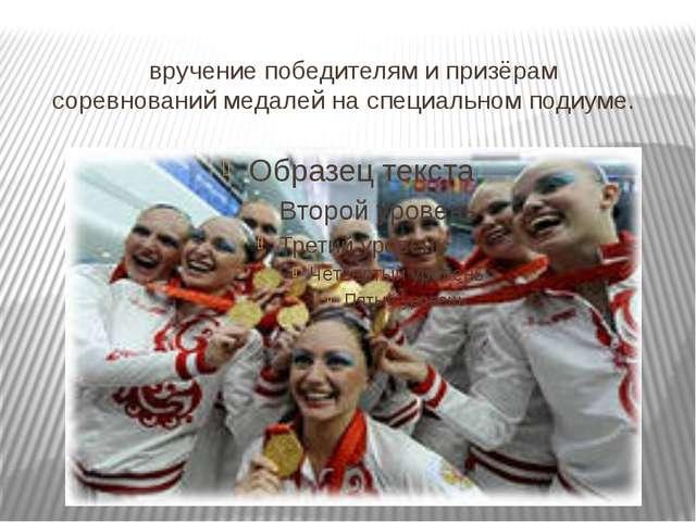 вручение победителям и призёрам соревнованиймедалейна специальном подиуме.
