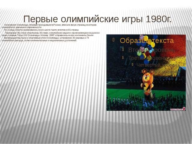 Первые олимпийские игры 1980г.  Московская Олимпиада, впервые проходившая в...