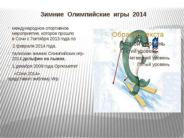 Зимние Олимпийские игры 2014 международное спортивное мероприятие, которое п...