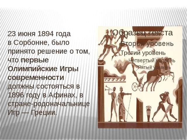 23 июня 1894 года вСорбонне, было принято решение о том, чтопервые Олимпийс...