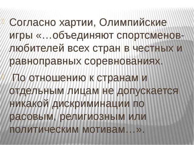 Согласно хартии, Олимпийские игры «…объединяют спортсменов-любителей всех ст...