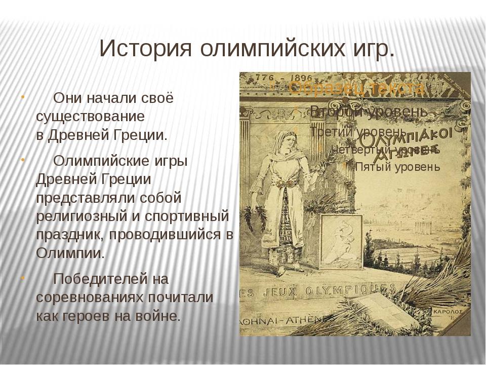 История олимпийских игр. Они начали своё существование вДревней Греции. Олим...