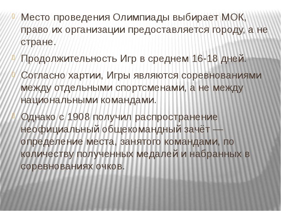 Место проведения Олимпиады выбирает МОК, право их организации предоставляетс...