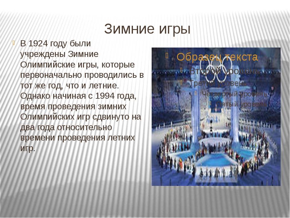 Зимние игры В1924 году были учрежденыЗимние Олимпийские игры, которые перво...