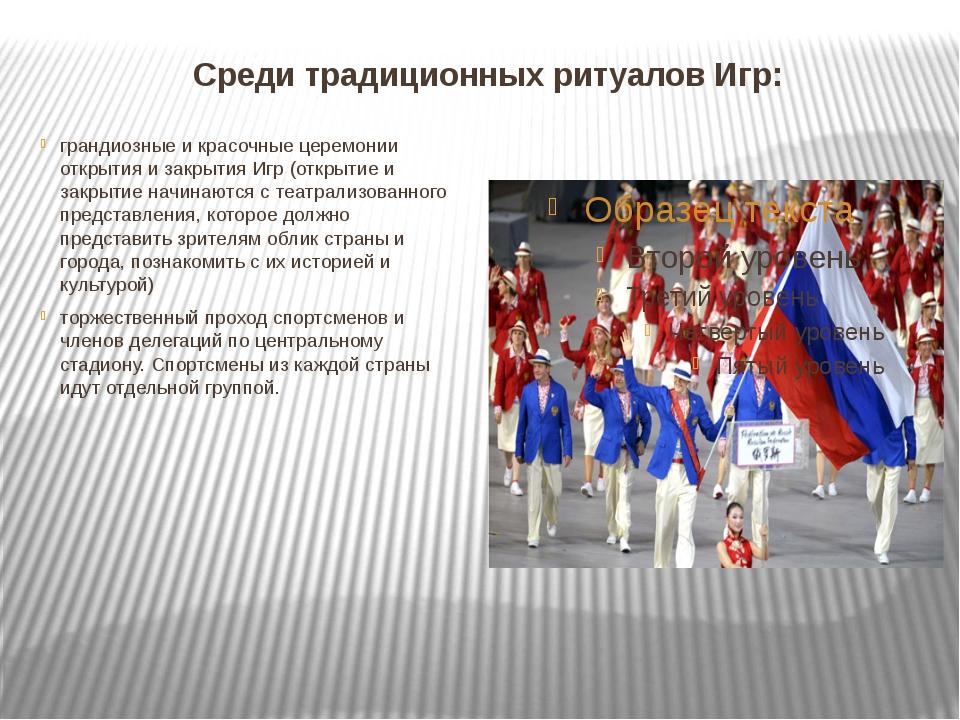Среди традиционных ритуалов Игр: грандиозные и красочные церемонии открытия и...
