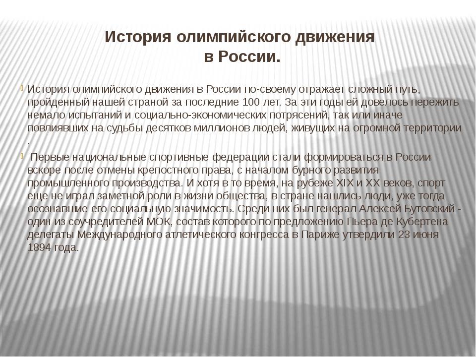 История олимпийского движения в России. История олимпийского движения в Росси...