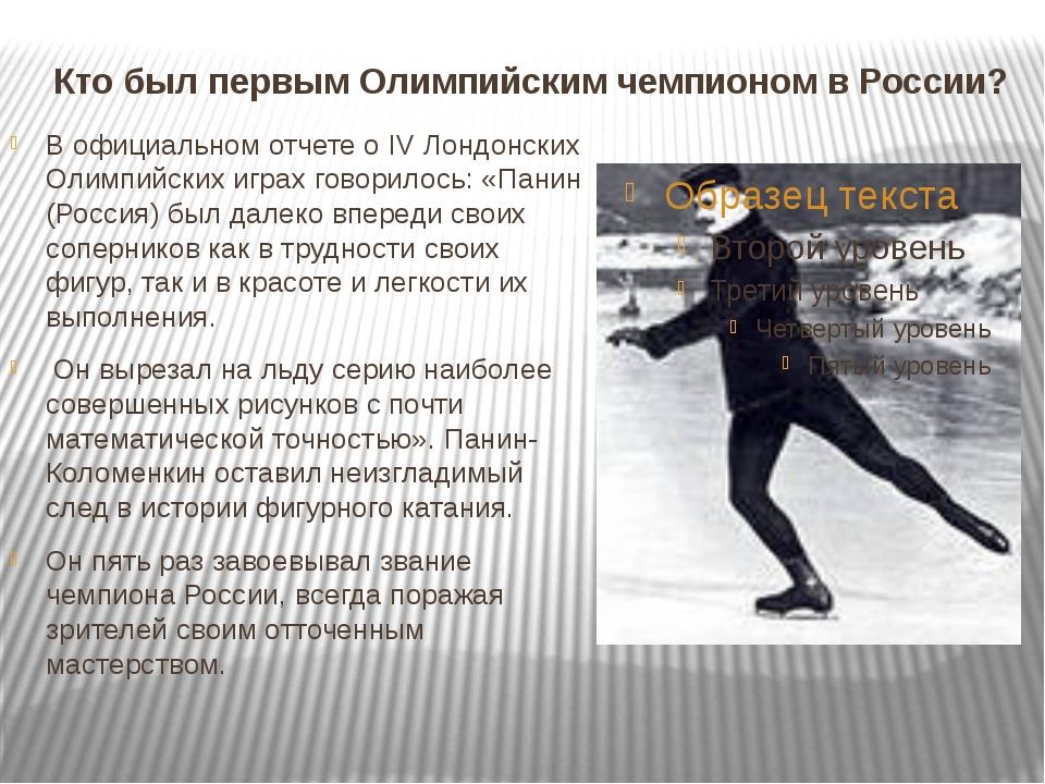 Кто был первым Олимпийским чемпионом в России? В официальном отчете о IV Лонд...