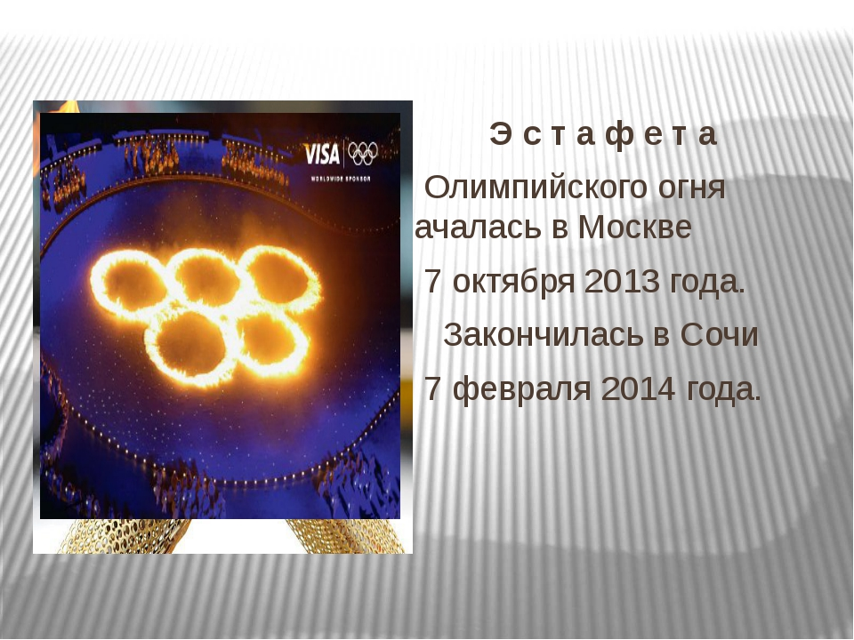 Э с т а ф е т а Олимпийского огня началась в Москве 7 октября2013 года. За...
