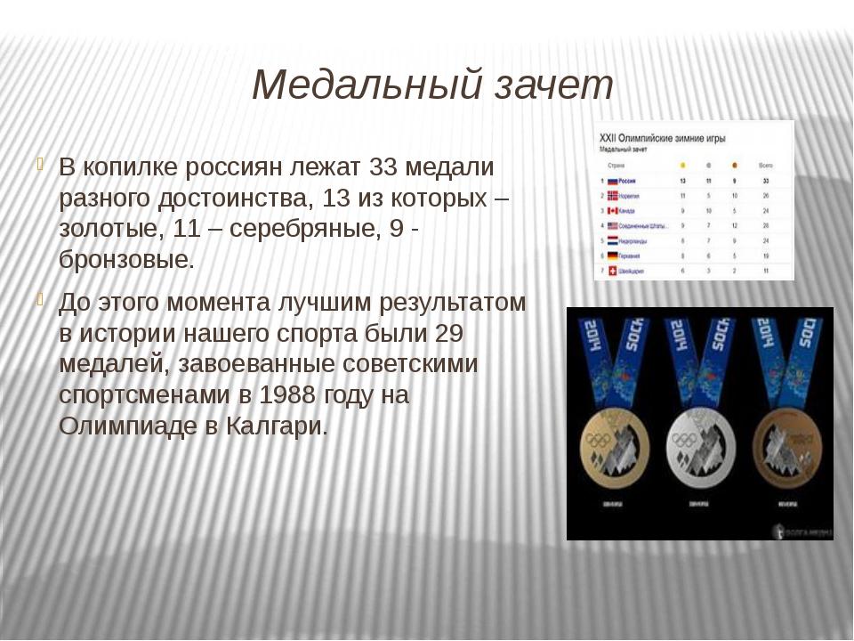 Медальный зачет В копилке россиян лежат 33 медали разного достоинства, 13 из...