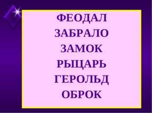 ФЕОДАЛ ЗАБРАЛО ЗАМОК РЫЦАРЬ ГЕРОЛЬД ОБРОК