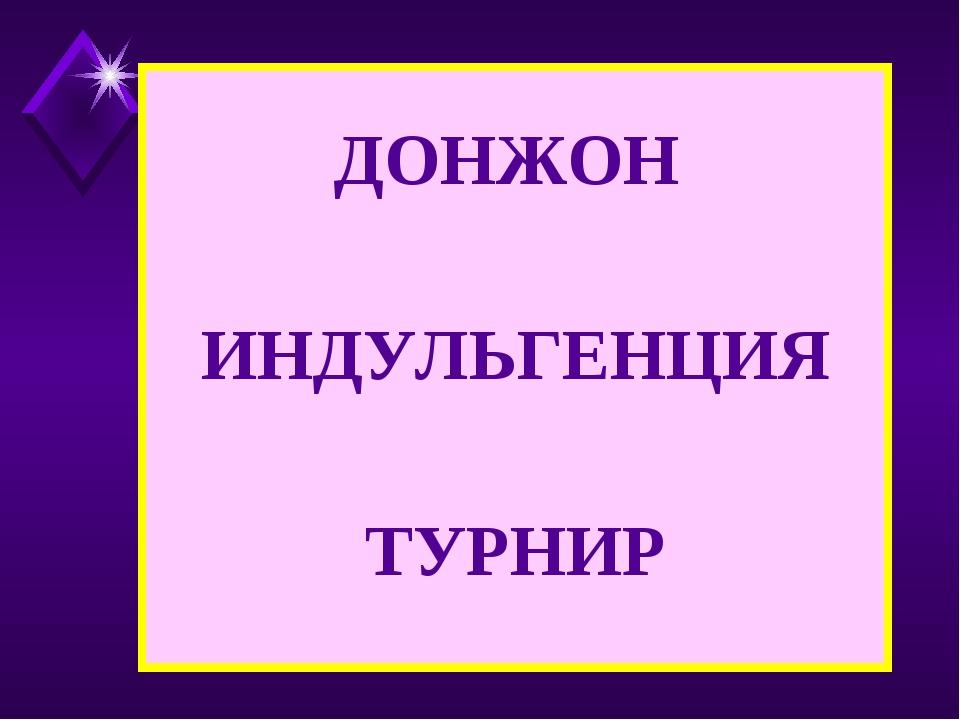 ДОНЖОН ИНДУЛЬГЕНЦИЯ ТУРНИР