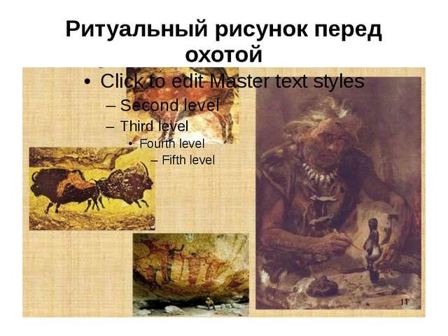 Ритуальный рисунок перед охотой
